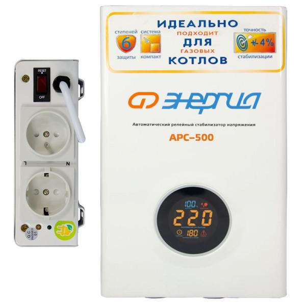 Стабилизаторы напряжения Энергия АРС-500, 500 Вт, ДЛЯ КОТЛОВ