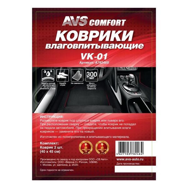 AVS VK-01 (40х45 см.) 2 шт. Коврики влаговпитывающие